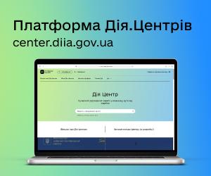Платформа Дія Центрів